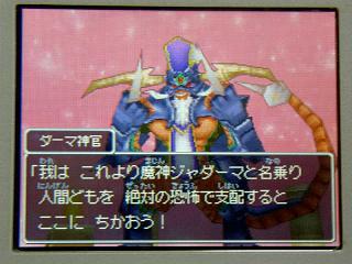 ドラクエ9-053ジャダーマ★