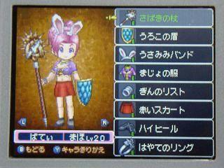 ドラクエ9-059ぱてぃLV20★