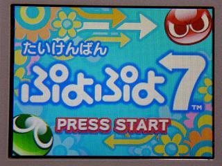 ぷよぷよ7体験版001タイトル★