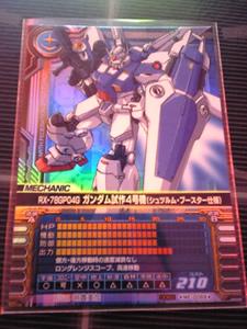 ガンダム試作4号機(シュツルム・ブースター仕様)