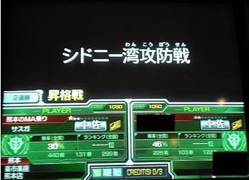 ジオンメイン 大佐昇格戦01