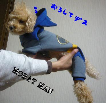 MOBAT MAN  1