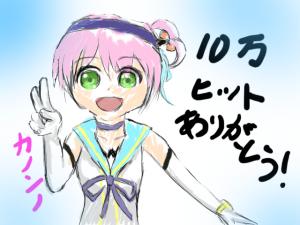10万ヒット記念カノンノ