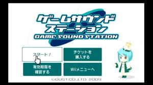 gamesoundstation0101.jpg