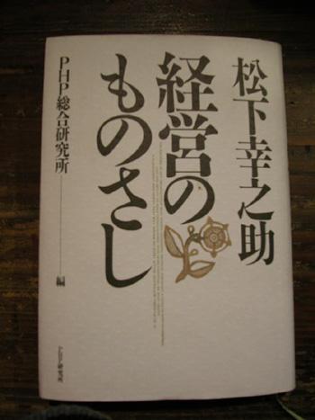 DSCN2848monosashi.jpg