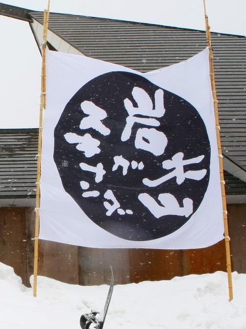 青森県 岩木山観光協会 国際交流会 スキー場 弘前市