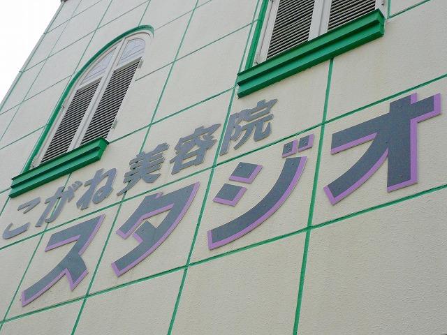 板柳町 こがね美容室 スタジオ撮影 ハラコ企画 スナップ ハッピー フォト