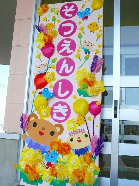 卒園式 保育園 集合写真 弘前市 スナップ ハッピー フォト 写真