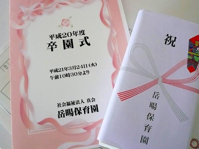 卒園式 記念品 集合写真 弘前市 スナップ ハッピー フォト