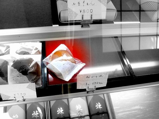 弘前市東長町 御菓子処 観世 スナップ ハッピー フォト