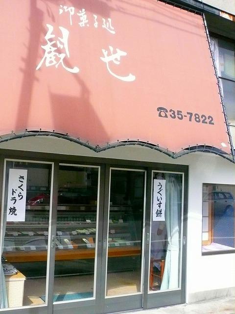 弘前市 和菓子 観世 写真 スナップ ハッピー フォト