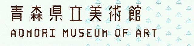 青森県立美術館 小島一郎 写真展 スナップ 弘前