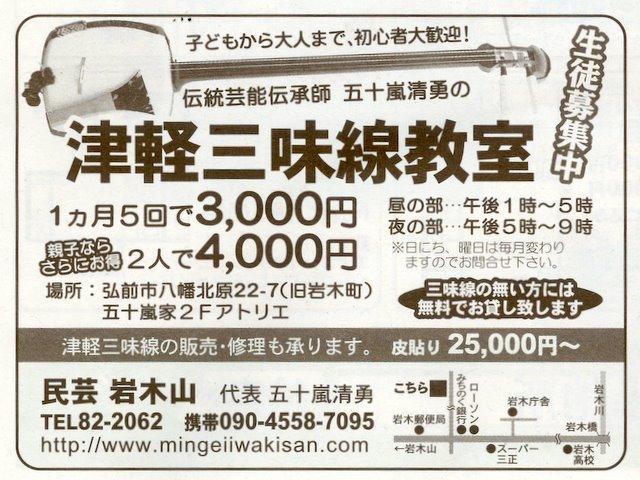 民芸岩木山 五十嵐清勇さんの津軽三味線教室