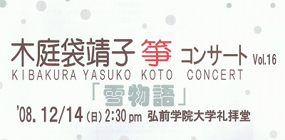 木庭袋靖子 箏 コンサート パンフ