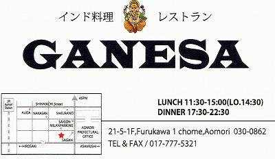 弘前 スナップハッピーフォト 写真館 青森 ガネーシャ