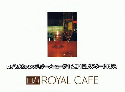 ロイヤルカフェ パンフレット