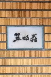 「奥膳懐石 翠明荘
