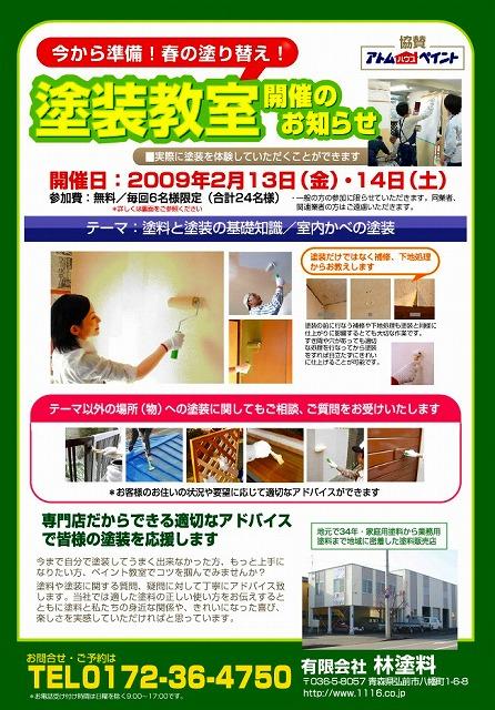 弘前 有限会社 林塗料 ペンキ 塗装 青森 津軽 写真 スナップ ハッピー フォト