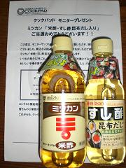 寿司酢モニター