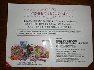 ライフ1000円