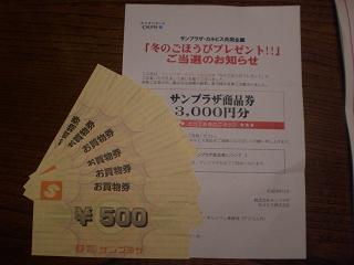 サンプラザ3000円