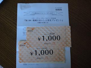 キリン2000円