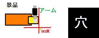 フック掛け2