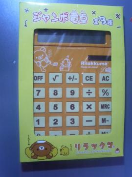 リラックマ 巨大電卓1