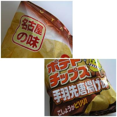 名古屋の味