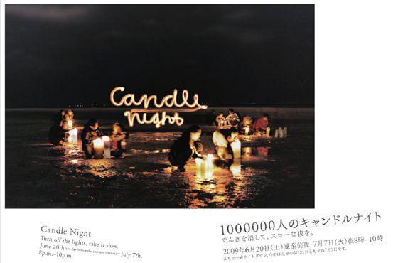 100万人のキャンドルナイト
