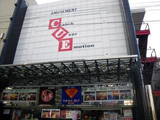 CUE三条店(2)