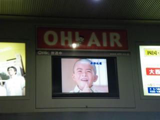 岡山駅OH君