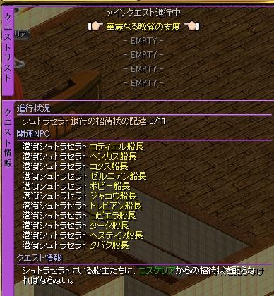 新クエ銀行編4