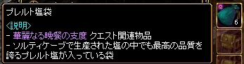 新クエ銀行編7