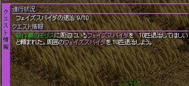 新クエ銀行編10