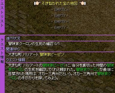新クエマップ編2
