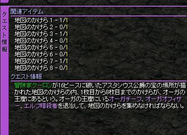新クエマップ編5
