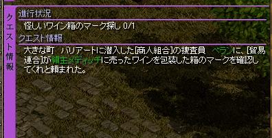 新クエ露店編4.5
