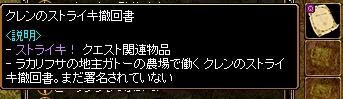 新クエ露店編12