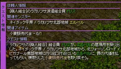 新クエ露店編13