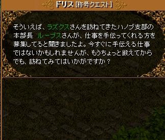 新クエ露店編15