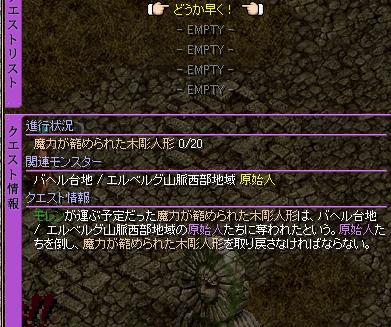 新クエポーター編3