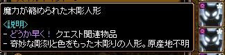 新クエポーター編4