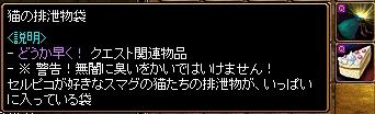 新クエポーター編7