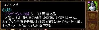 新クエポーター編B4