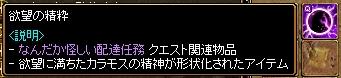 新クエポーター編C9