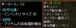 新クエポーター編C10
