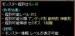 新クエモンスターA11