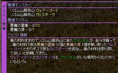 新クエモンスターB3