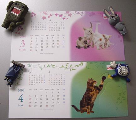 ろいかなカレンダー